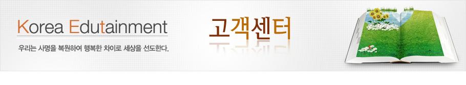 KET 코리아에듀테인먼트 한국형 하브루타 'ZINBOOK 독서토론' - 회원 상시 모집 > 공지사항