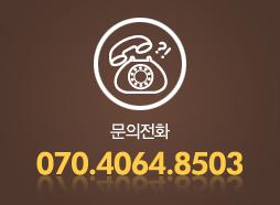 문의전화 070-4064-8503